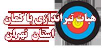 هیات تیراندازی با کمان استان تهران